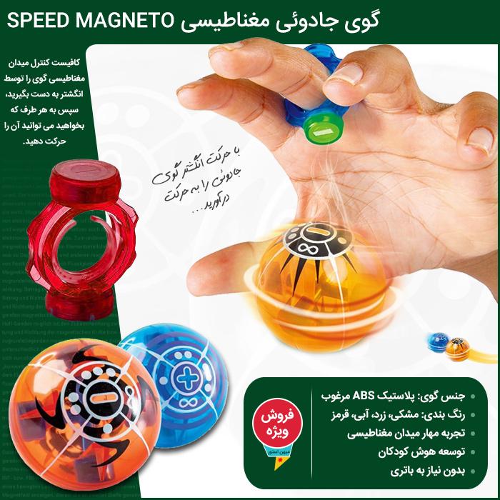 گوی جادوئی مغناطیسی Speed Magneto
